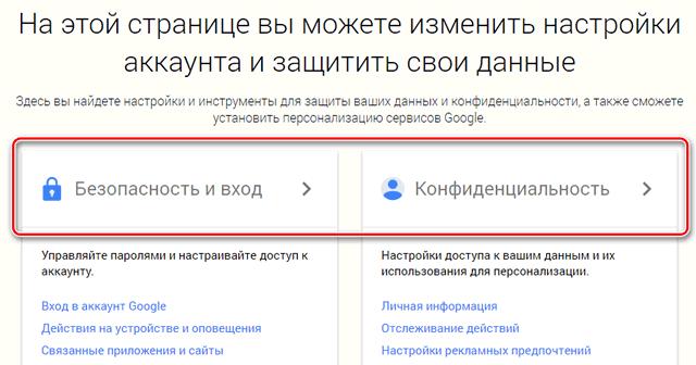 Страница настройки безопасности и конфиденциальности аккаунта Google