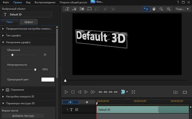 Окно редактирования титров видео в приложении PowerDirector