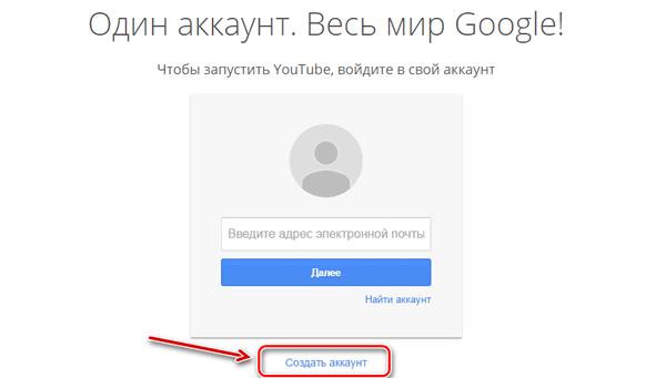 Ссылка для создания аккаунта пользователя Google
