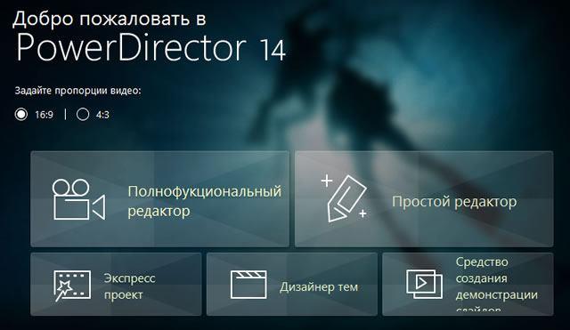 Стартовый экран видеоредактора CyberLink PowerDirector