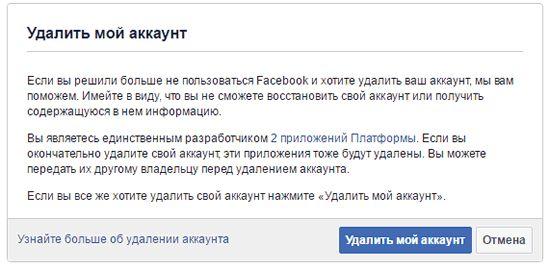 Предупреждение об удаление аккаунта на Facebook
