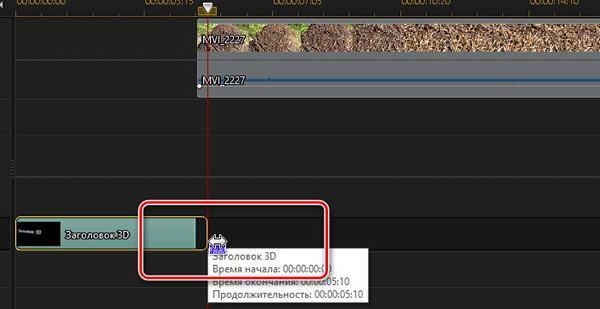 Изменение времени отображения титров видео