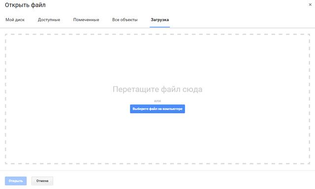 Окно загрузки файлов в сервис Google Docs