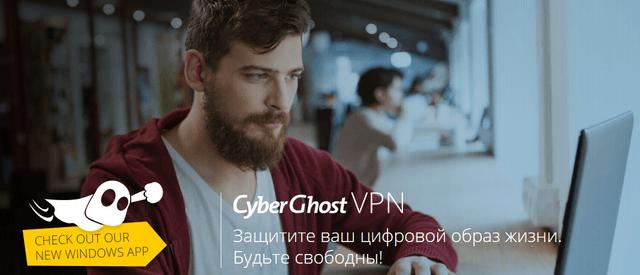 CyberGhost VPN скроет IP-адрес пользователя
