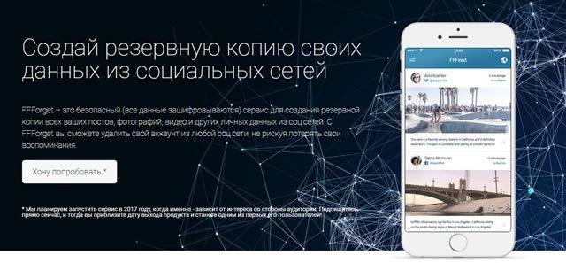 FFForget – создать резервную копию своих цифровых данных из социальной сети