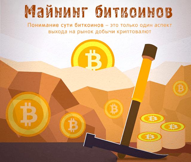 Майнинг биткоинов – это только один аспект выхода на рынок добычи криптовалют