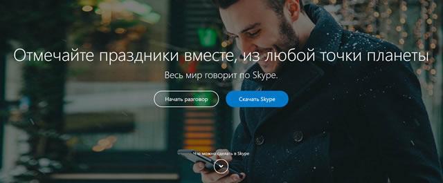 Skype общение без учетной записи и установки коммуникатора