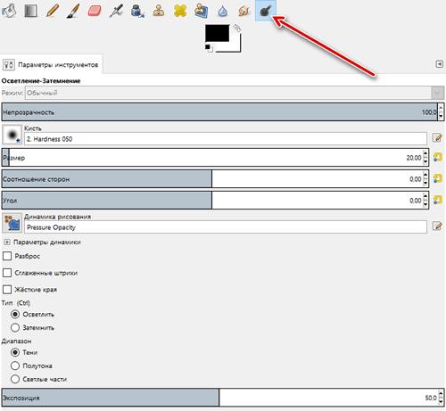 Инструмент осветления фотографий в редакторе GIMP