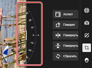 Инструмент выравнивания горизонта фотографии