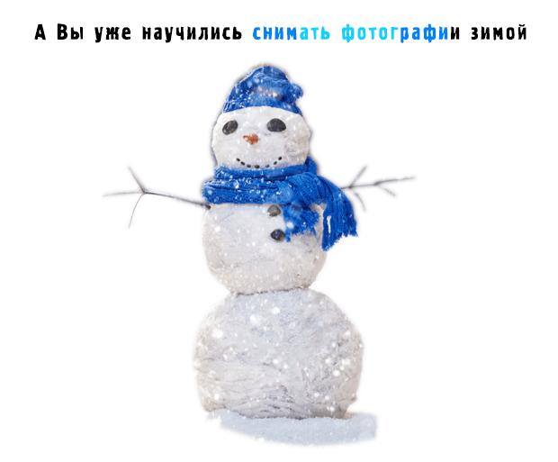 как фотографировать осенью и зимой