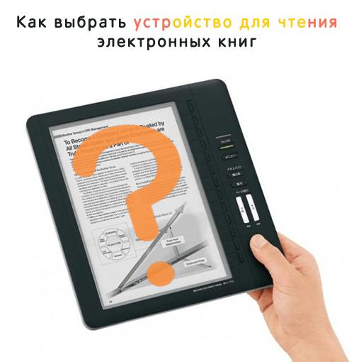 какое устройство для чтения электронных книг выбрать