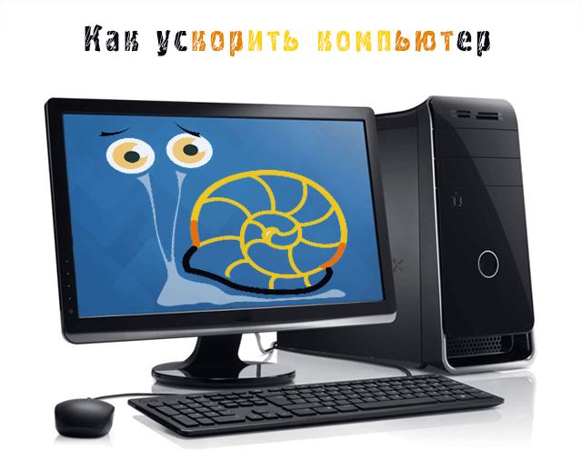 оптимизация компьютера под управлением системы Windows