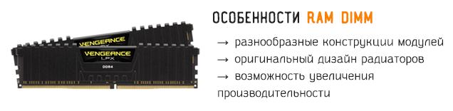 Особенности устройств памяти типа RAM DIMM