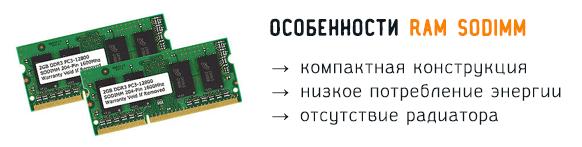 Особенности устройств формата RAM SODIMM