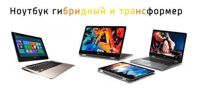 Ноутбуки гибриды и трансформеры