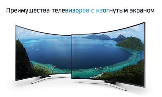 Преимущества телевизоров с изогнутым экраном
