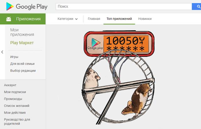 Накрутка рейтинга приложений в магазине Google Play