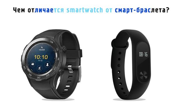 Чем отличаются смарт-часы и смарт-браслет