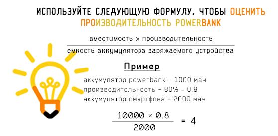 Преобразование энергии из powerbank – формула