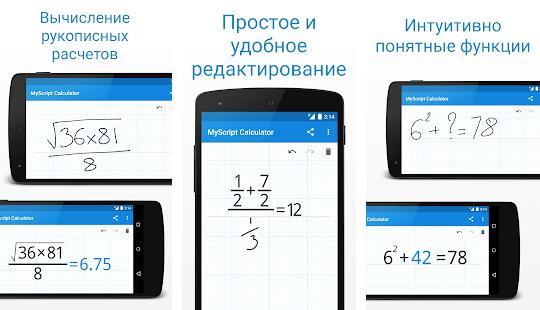 Простые и сложные вычисления в MyScript Calculator