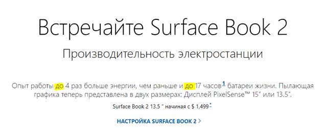 Microsoft обещает до 17 часов автономной работы на Surface Book 2