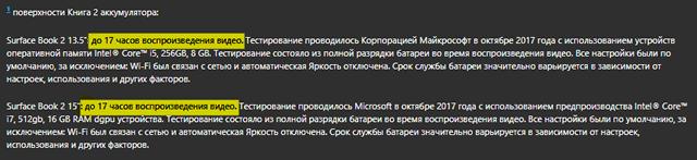 17 часов срока службы батареи Microsoft