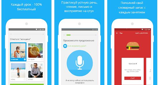 Приложение Duolingo для весёлого изучения иностранного языка