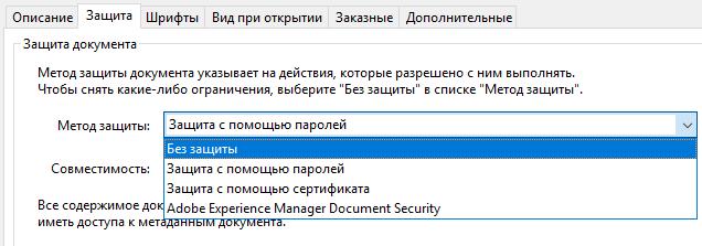 Отключение защиты документы через Adobe Reader Pro