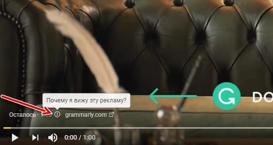 Почему я вижу эту рекламу на YouTube