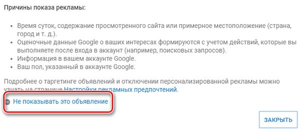 Причины показа рекламного объявления на YouTube