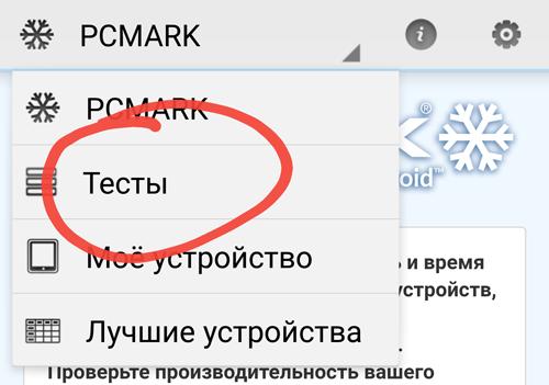 Переход к тестированию смартфона в PCMark for Android Benchmark