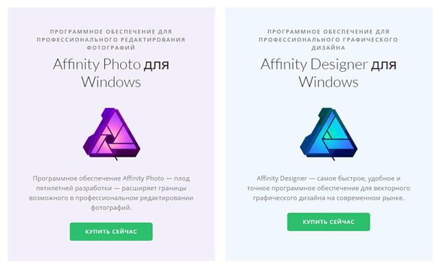Affinity Photo and Designer – достойная замена Photoshop