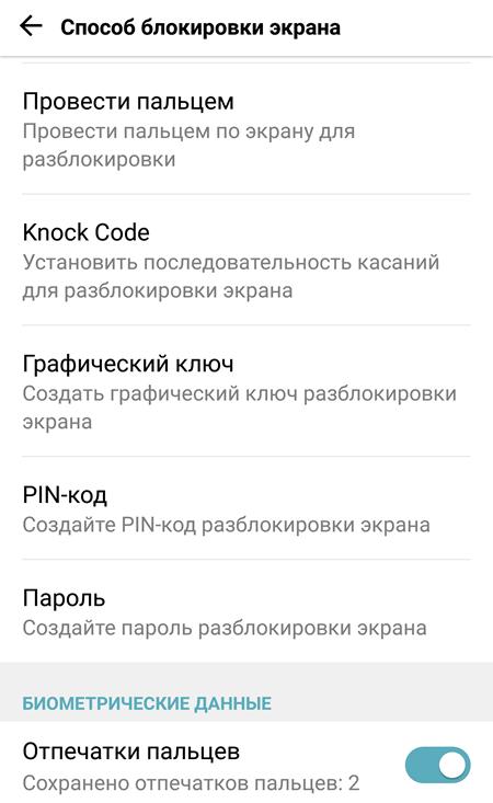 Настроим способ блокировки экрана Android