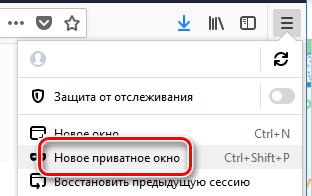 Открыть новое приватное окно в браузере Mozilla Firefox