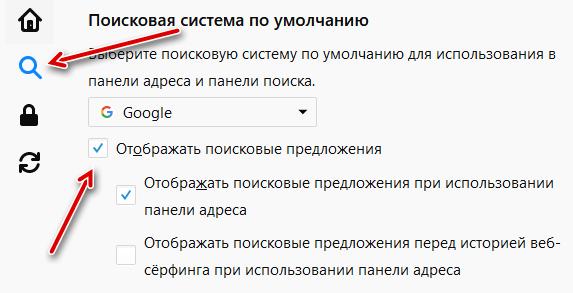 Отключение поисковых подсказок в браузере Firefox