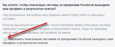 Запрет индексации профиля на Facebook