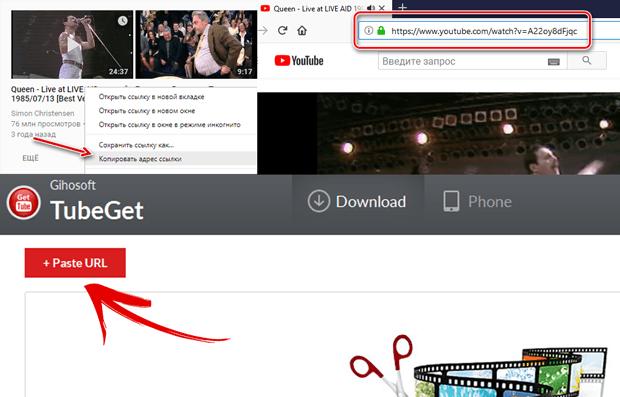 Добавление ссылки на видео для загрузки через Gihosoft TubeGet Pro