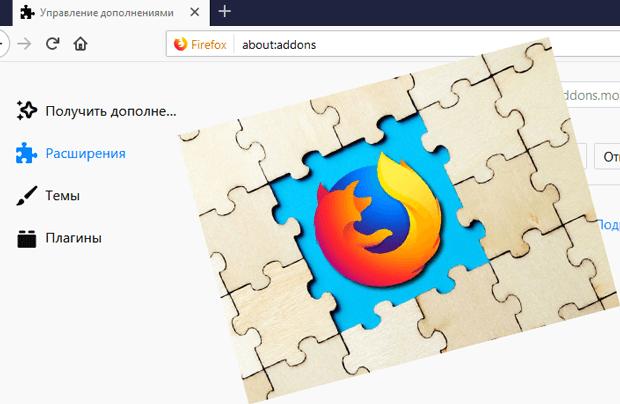 Расширения для браузера Firefox – 10 самых интересных