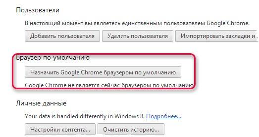 Как сделать хроме браузером по умолчанию 804