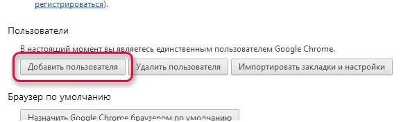 Добавление нового пользователя браузера Chrome