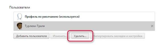 Удаление пользователя браузера Google Chrome