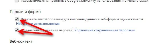 Включение автозаполнения и сохранения паролей в браузере Google Chrome