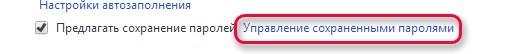 Управление сохраненными паролями в браузере Google Chrome