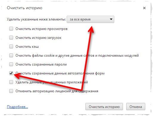 Удаление данных автозаполнения через очистку истории браузера