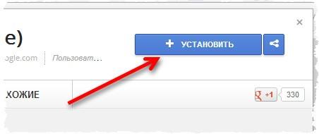 Кнопка для установки расширений в браузер Google Chrome