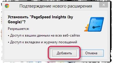 Запрос на установку расширения браузера Google Chrome