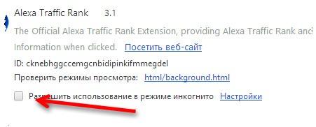 Дополнительная настройка параметров использования расширения браузера Google Chrome