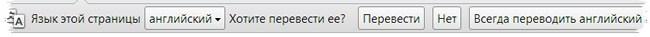 Панель перевода страниц сайтов в браузере Google Chrome