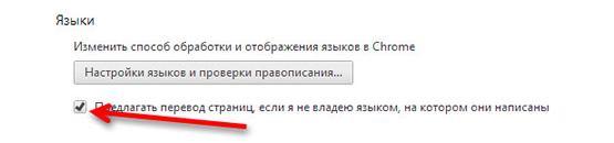 Включение и отключение панели перевода сайтов в браузере Google Chrome