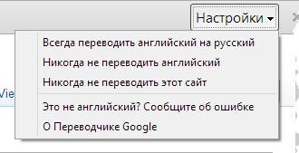 Настройка перевода языков в панели Google Chrome